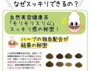 1.ハーブの独自配合が結果の秘密.jpg