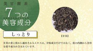 1.甘茶 .jpg
