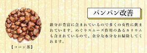 6.コーン茶.jpg