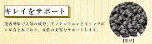 7.黒豆.jpg