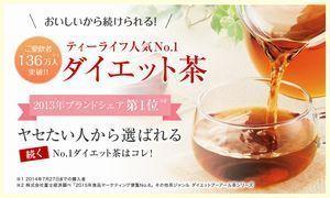 ダイエットプーアール茶.jpg