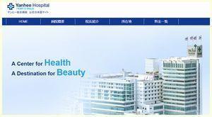 ヤンヒー総合病院公式サイト.jpg