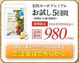 凝縮美的ヌーボお試し980円.jpg