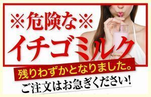 危険なイチゴミルク.jpg