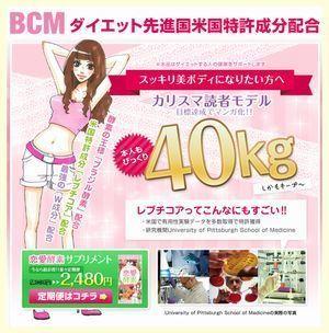 恋愛酵素BCM.jpg