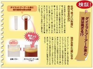 油と混ざる?.jpg