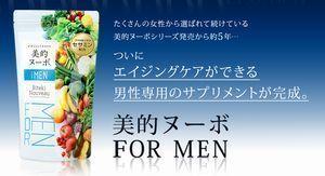 美的ヌーボFOR MEN.jpg