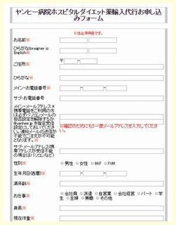 輸入代行申し込みフォーム1.jpg